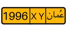 رقم ميلادي مميز ( 1996 ) السعر نهائي للتواصل 91360311