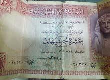 عمله نادره عشره جنيه مصري نادره جدا سنه 1959