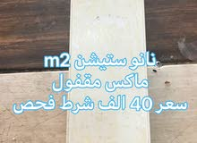 نانو ماكس مقفول m2 سعر40