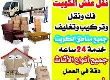نقل و فك و تركيب جميع أثاث و أغراض المنزل جميع مناطق الكويت 66343687