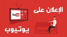 خدمات تسويق الكترونى على اليوتيوب