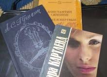 كتب للبيع ادبية (ادب روسي وعالمي) بلغة الروسية مستعملة للبيع