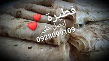 لدينا فطيرة حسب الطلب ويوجد توصيل لأي استفسار ع الخاص او الاتصال #طرابلس