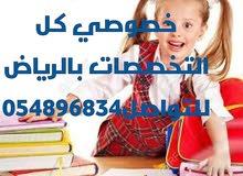 مدرسات خصوصي بالرياض لكل التخصصات 0548968349