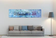 لوحة فنية بالخط العربي الأصيل