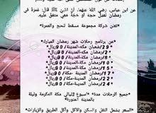حملات العمره في شهر رمضان المبارك لا تفوتكم