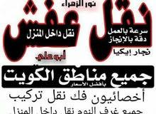 نور الزهراء نقل عفش جميع مناطق الكويت 66343687