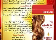 زيت الدكتور لتكثيف الشعر وعلاج التساقط (مكافحة الصلع)