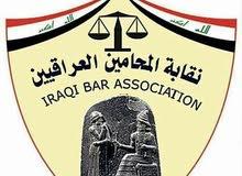 محاميه للتوكل في كافة الدعاوى.(بغداد)