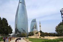 عروض الى باكو اذربيجان دبي جورجيا تبليسي