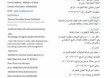 سعودي أبحث عن عمل
