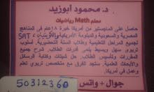 مدرس رياضيات و Math لجميع المراحل التعليمية والجامعات.