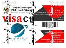 تأشيرة التركية C1 وخدمات اخرى
