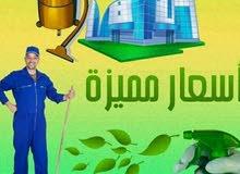 الافضل لتنظيف العام شقق وفلل وكنب وسجاد مع مكافحة الحشرات
