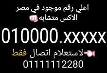 اقوي رقم فودافون موجودا في مصر 010000xxxxx