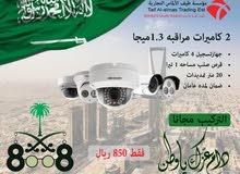 كاميرات مراقبة لتجديد رخصة البلدية بمواصفات الدفاع المدني ( عروض بأقل الاسعار )