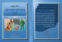 كتاب: أحكام الحضانة في قانون الأحوال الشخصية العراقي/ رسالة ماجستير/ البيع بسعر الطبع