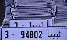 إتمام اجراءات تسجيل السيارات