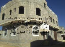 عماره دورين مسلح في خط المطار منطقه مخطط وجميع الخدمات متوفره