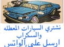 شراء جميع انواع السيارات سكراب القديمه والحديثه