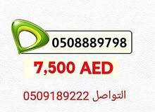 للبيع رقم واصل  0508889798