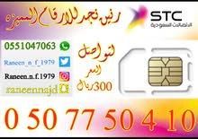رقم STC مميز مسبق الدفع للبيع