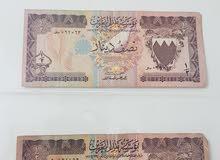 عملات البحرين الاصدار الثاني 1973
