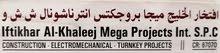 شركة مقاولات البناء الكهرباء و الصيانه عامة منذ 1984