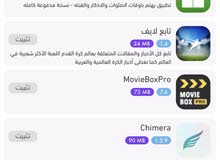 متجر ابو نواف تطبيقات بلس وهكر ببجي