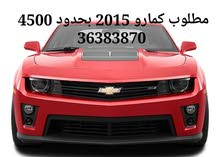 مطلوب كمارو 2015 بحدود 4500