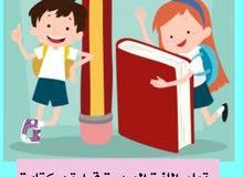 القراءة المبكرة للأطفال
