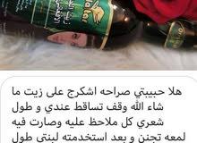 زيت الحشيش الافغاني الاصلي مضمون بشهادة زبائننا الكرام