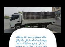 يتوفر لدينا شاحنة نقل عام ونقل أثاث في جميع محافظة مسقط