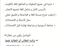 مدرسة لغة فرنسية لطالبات الثانوي و الجامعات خبرة بالكويت