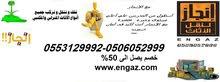 شركة الإنجاز المتميز 0553129992 لنقل العفش خصم 50%
