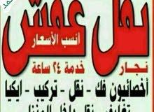 نقل اثاث الزهراء فك نقل تركيب الأثاث بجميع مناطق الكويت فك نقل
