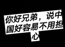 إجادة اللغة الصينيه بإتقان كتابه وقراءه وتحدث بطلاقة