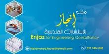 مكـتب إنجــاز لللإستشارات الهندسية Enjaz for Engineering Consultancy