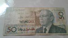 ورقة من فئة 50 درهم قديمة
