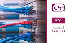 دورة اساسيات الشبكات +Network N