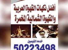 القهوه الشماليه المخمره (( قهوه الخير )) والقهوه العربيه