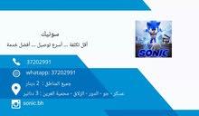 توصيل لكافه مناطق البحرين 2 دينار فقط