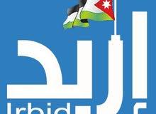 شواغر ل موظفين وموظفات في اربد