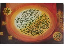 لوحات قرآنية جديدة على أرضية قماش فخمة