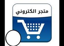 موقع (متجر الكتروني) كامل للبيع مع التطبيقات
