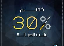 خصم على صيانة الأجهزة الخلوية 30%
