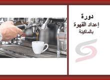دورة فن إعداد القهوة بالماكينة