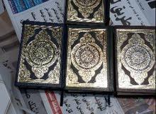 دار القرآن مجمعات الجليب