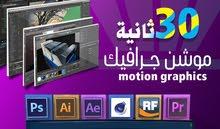خدمات فيديوهات موشن جرافيك -  و انفوجرافيك وكرتون
