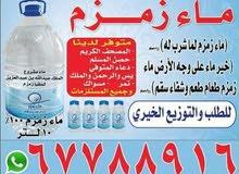 ماء زمزم وكتيبات